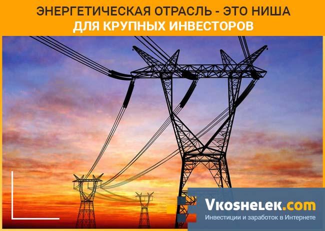 Энергоотрасль
