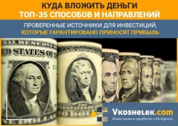 Вложить деньги