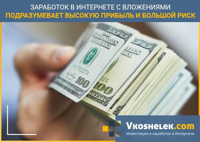 Онлайн доход
