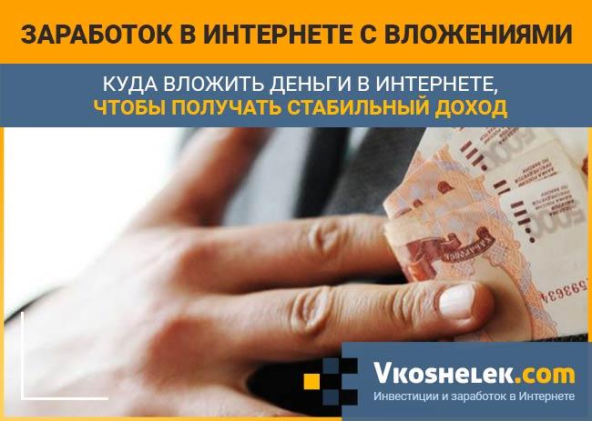 Заработок в интернете инвестируем оренбург банк кредит под залог недвижимости