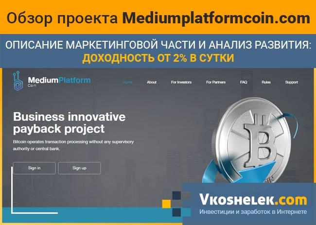mediumplatformcoin
