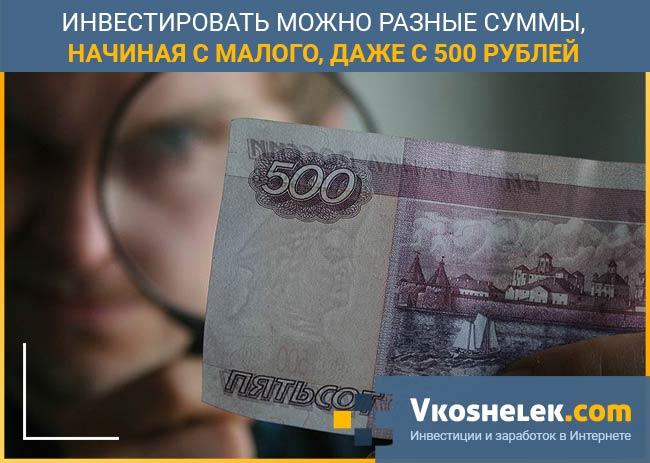 Инвестирование от 500 рублей