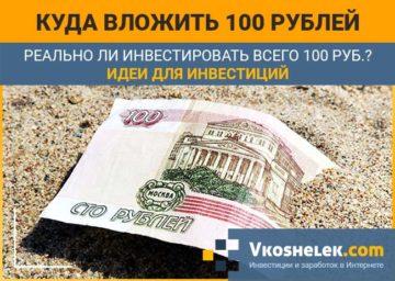 Инвестиции 100 рублей