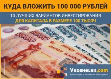 Инвестиции 100000 рублей
