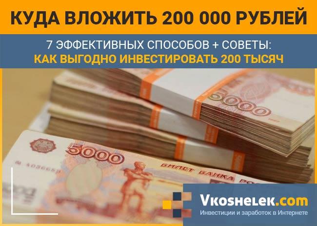 Взять кредит деньги 200000