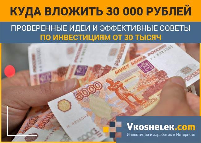 Инвестиции 30000 рублей