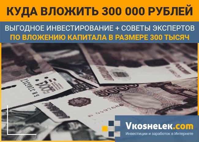 Куда вложить 300000 рублей чтобы заработать