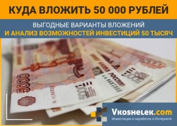 Инвестиции 50000 рублей