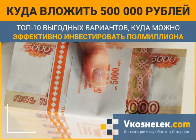 Инвестиции 500000 рублей