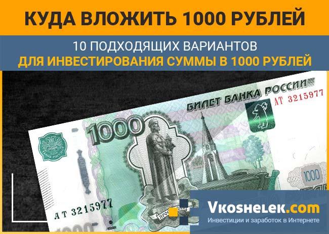 тысяча без вложений с выводом денег