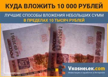 Инвестиция 10000 рублей