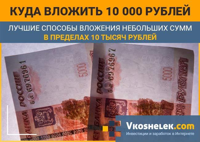 Как и куда инвестировать 5000 рублей как получить кредит в хоум банке