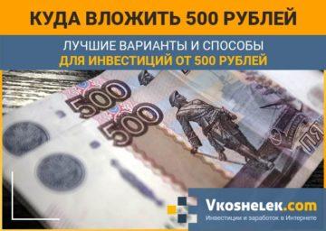 Инвестиция 500 рублей
