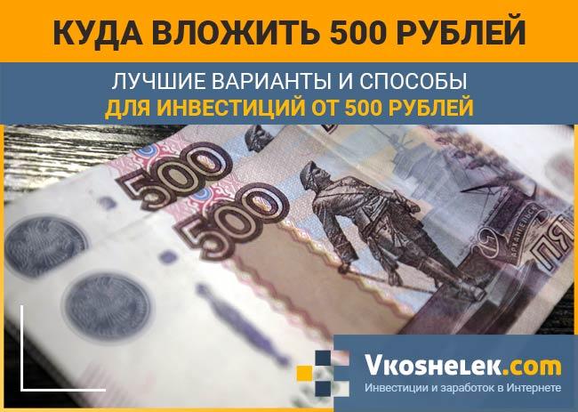 Как заработать вложив 10 рублей в интернете ставки прогнозы на матчи лига европы