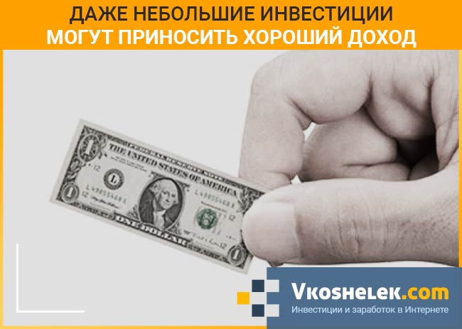 Небольшие деньги