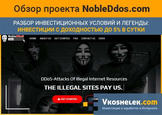 NobleDdos.com