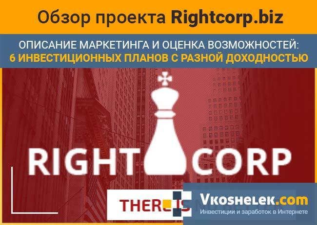 RightCorp.biz