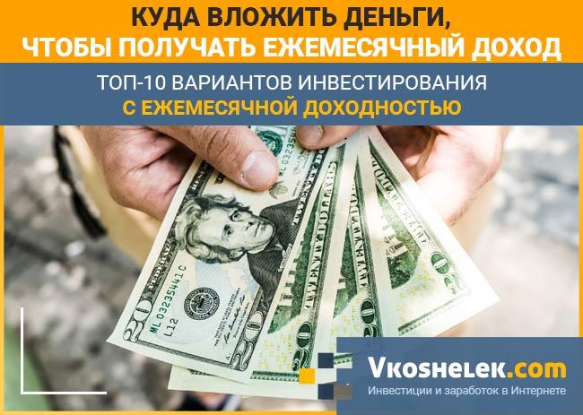 Вложение денег с ежемесячным доходом