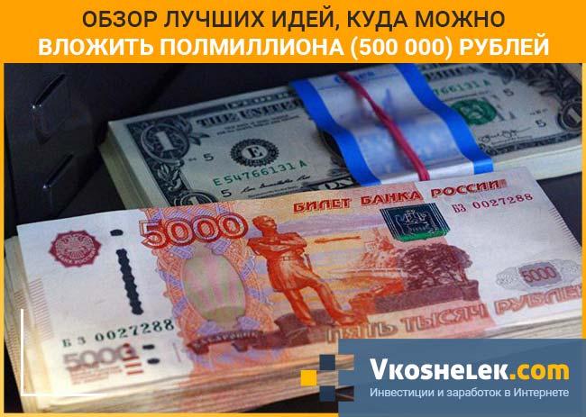 Бизнес план 500000 рублей изготовление для бизнеса идеи