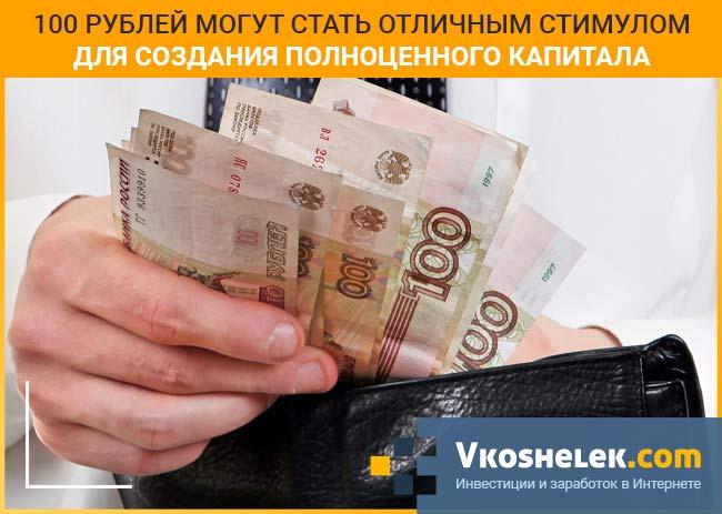 Как заработать до 100 рублей в интернете ставки траспортного налога в чувашии