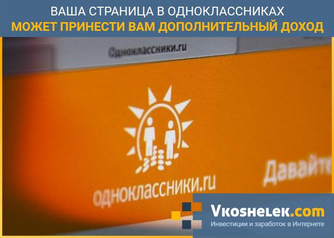 Пример личной страницы Одноклассников