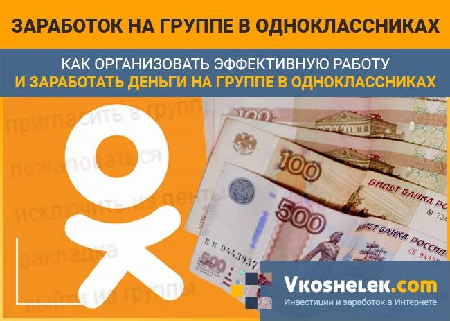 Обзор способов как можно заработать на группе в Одноклассниках
