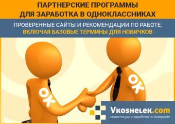 Обзор партнерксих программ для Одноклассников