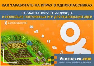 Игры для заработка денег в Одноклассниках