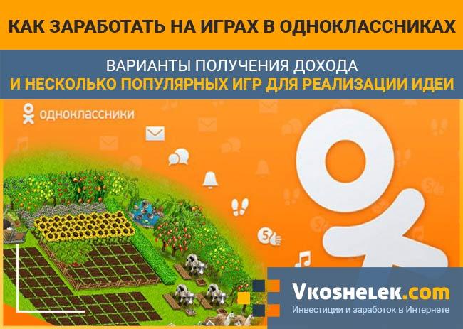 Игры для заработка денег в соцсети Одноклассники