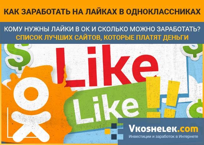 Заработок за поставленные лайки в сети Одноклассники