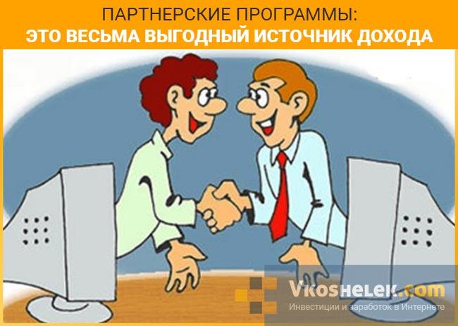 Партнерский доход