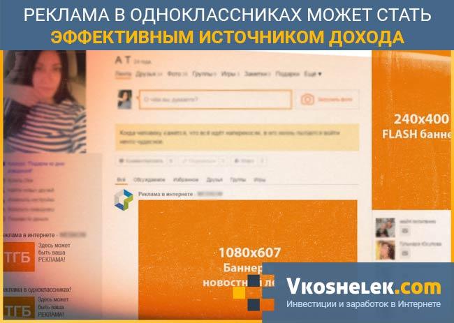 Размещение рекламных блоков