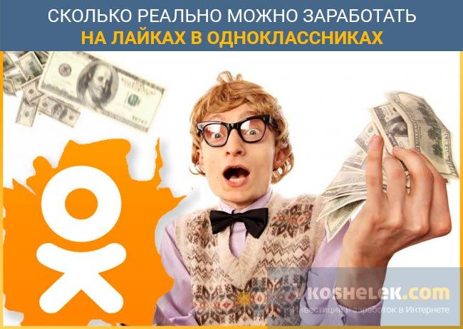 Человек, зарабатывающий на лайках в сети Одноклассники