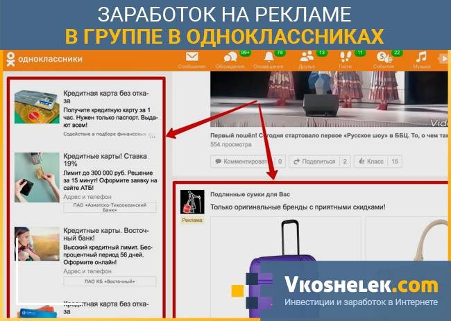 Создание дохода в соцсети Одноклассники