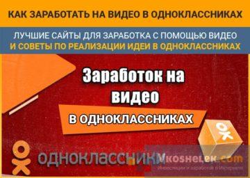 Заработок на видео в Одноклассниках