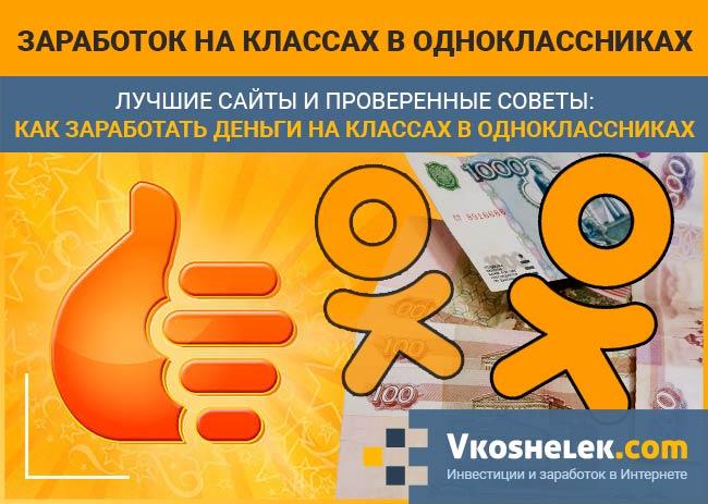 Как заработать на классах в Одноклассниках - сайты для заработка и ... f6659c545ad