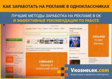 Получение дохода рекламой в Одноклассниках