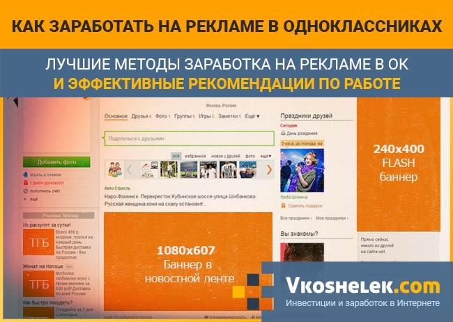 Получение дохода рекламой в сети Одноклассники