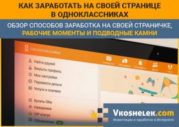 Заработок на странице в Одноклассниках