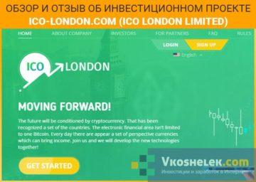 Обзор ICO-London