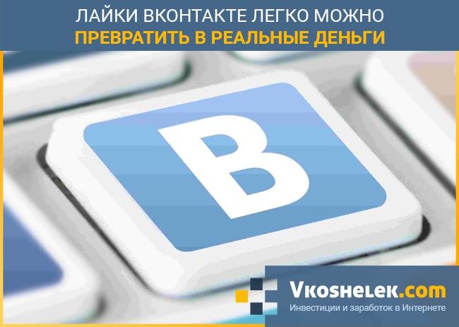 Кнопка в виде Вконтакте