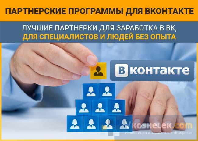 Партнерки Вконтакте