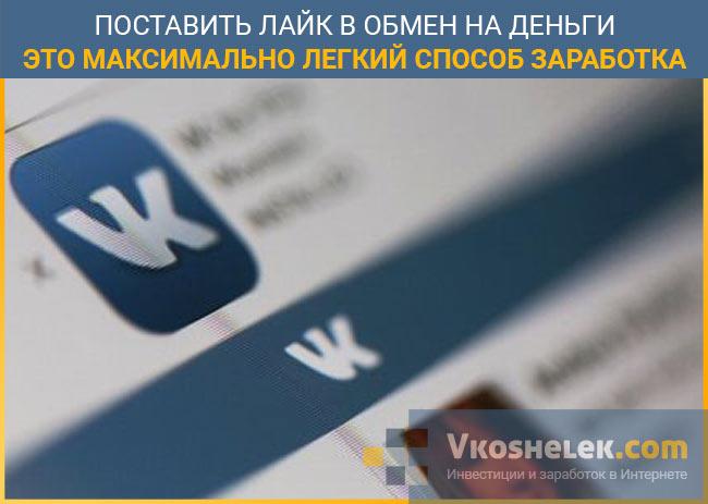 Заработок в соцсети Вк с помощью лайков
