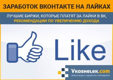 Лайки ВКонтакте за деньги