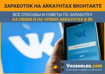 Заработок денег на ВК-аккаунте
