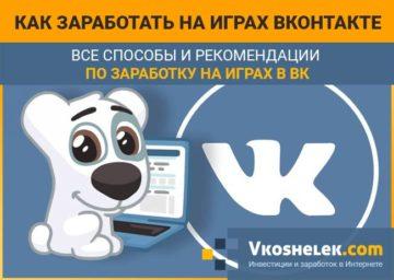 Заработок на играх Вконтакте