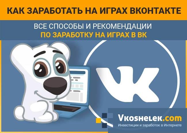 Миниатюра игры Вконтакте