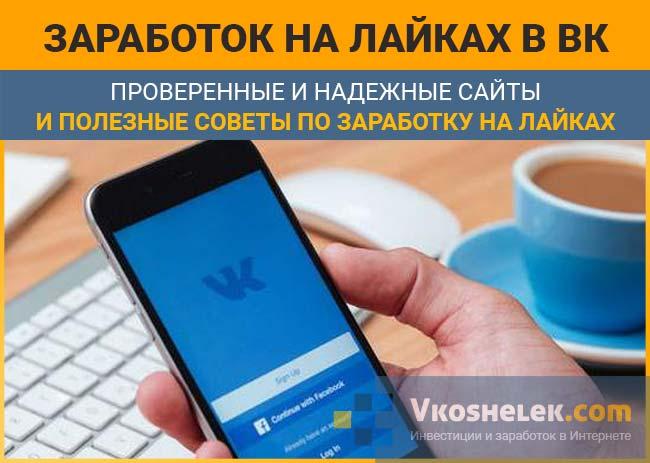 Как заработать реальные деньги с помощью интернета как заработать 300 рублей в интернете за 1 час