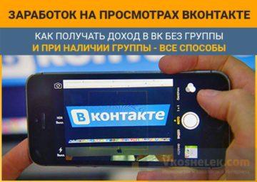 Заработок на просмотрах Вконтакте