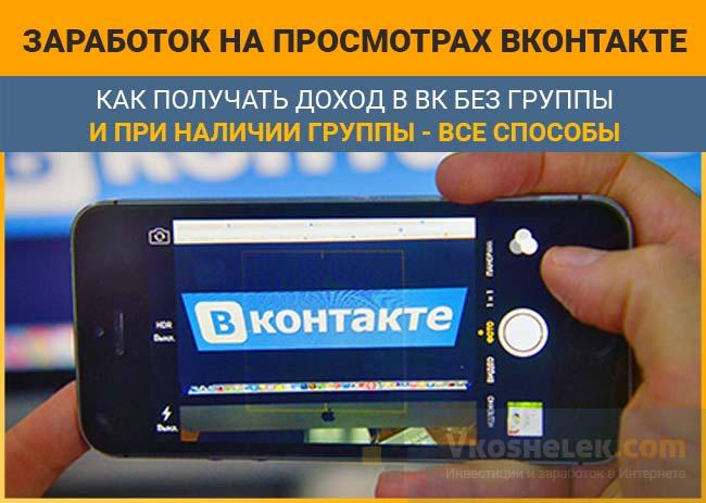 Заработок денег за просмотр Вконтакте